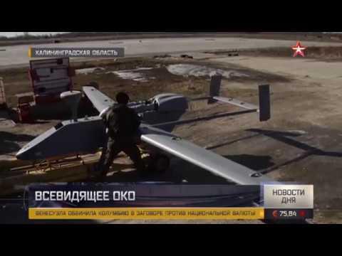 Всевидящее око армии: БПЛА «Форпост» заступил на дежурство в небе над Калининградом