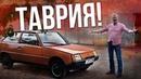 ЗАЗ 1102 ТАВРИЯ История создания Украинский автопром Авто СССР Зенкевич Про автомобили