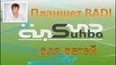 ☆ Сухба Suhba Digital Планшет BADI для детей