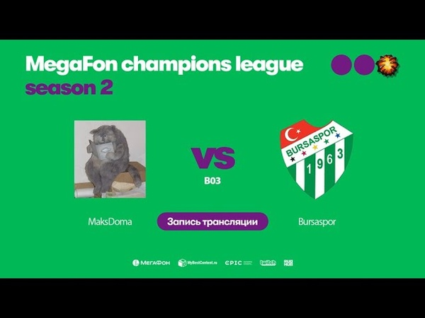 MaksDoma vs Bursaspor, MegaFon Champions League, Season 2, bo3, game 2 [Lum1Sit Maelstorm]