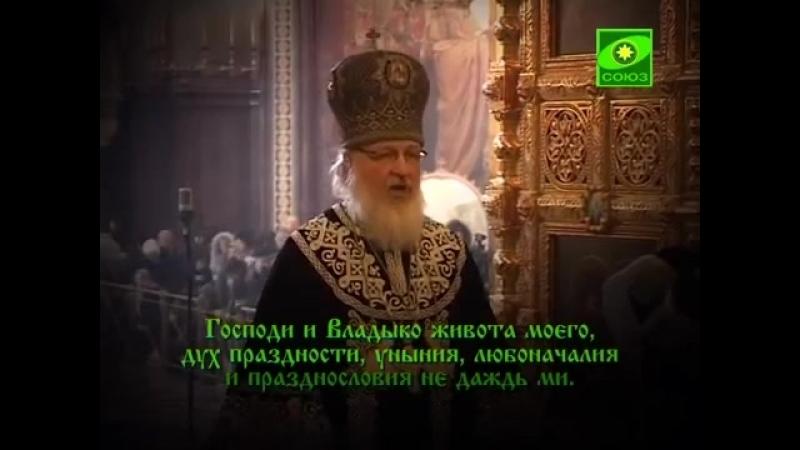 Святейший Патриарх Московский и всея Руси Кирилл совершает молитву Преподобного Отца Ефрема Сирина