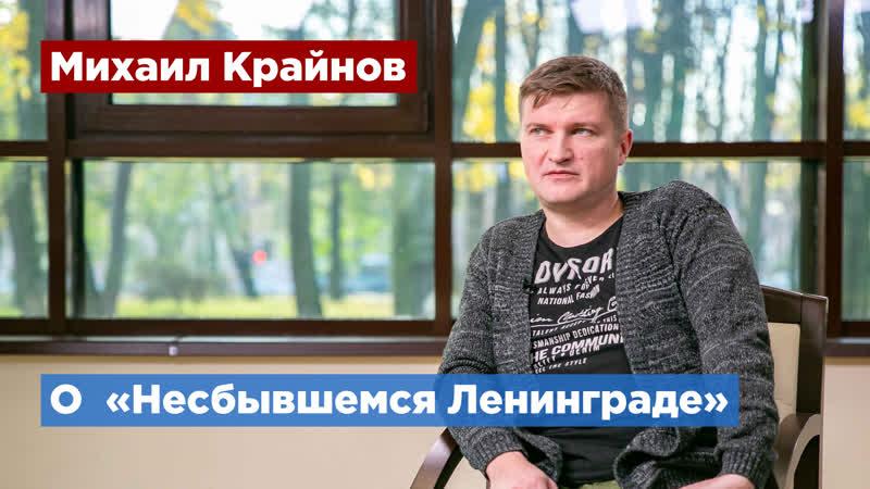 Проект «Несбывшийся Ленинград» проведет новую экскурсию