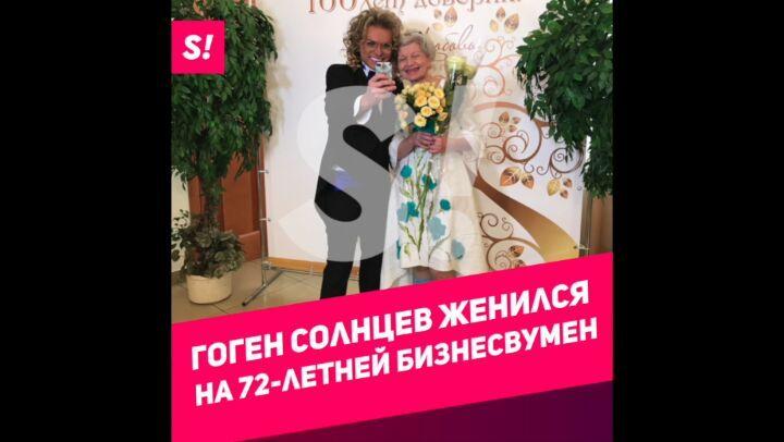 Super on Instagram Юра прости мы все про**али 31 летний Гоген товарищ АДВОКАТ Солнцев женился на 72 летней бизнесвумен Решил ли Солнцев с