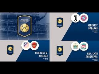 Футбол. Международный кубок чемпионов 2018. Результаты. Расписание. Таблица. Ювентус - Бавария 2:0.