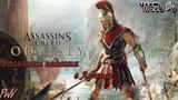 Assassin's Creed Odyssey. Часть #5. Выполняем задания в Афинах...