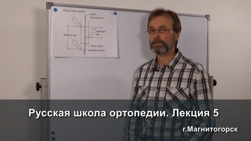 Русская школа ортопедии. Лекция 5