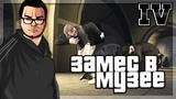 НЕОЖИДАННЫЙ ЗАМЕС В МУЗЕЕ! (ПРОХОЖДЕНИЕ GTA IV #19)