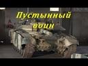 Ирак меняет старые Абрамсы на новые Т 90С