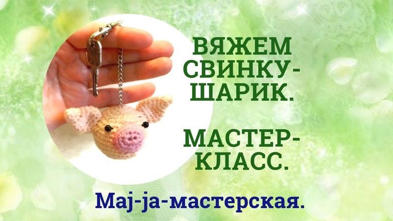 Вяжем свинку шарик крючком Мастер класс Вязаная свинка
