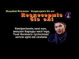 Жаңабай Өтегенов - Кездесерміз біз әлі (1).mp4