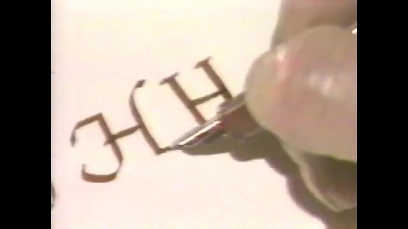 Lloyd Reynolds' Italic Calligraphy and Handwriting Series. Swashes