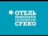 Отель Democratia «all inclusive»