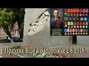 Праздник ВДВ. День Десантника.Украина.Запорожье 2.8.2018.