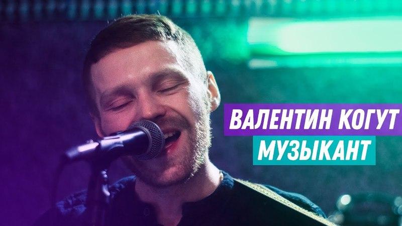 Валентин Когут. Музыкант из Воронежа