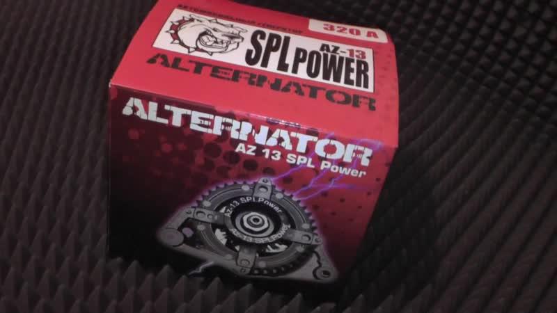 Распаковка генератора AZ-13 SPL Power 320А (полное видео).