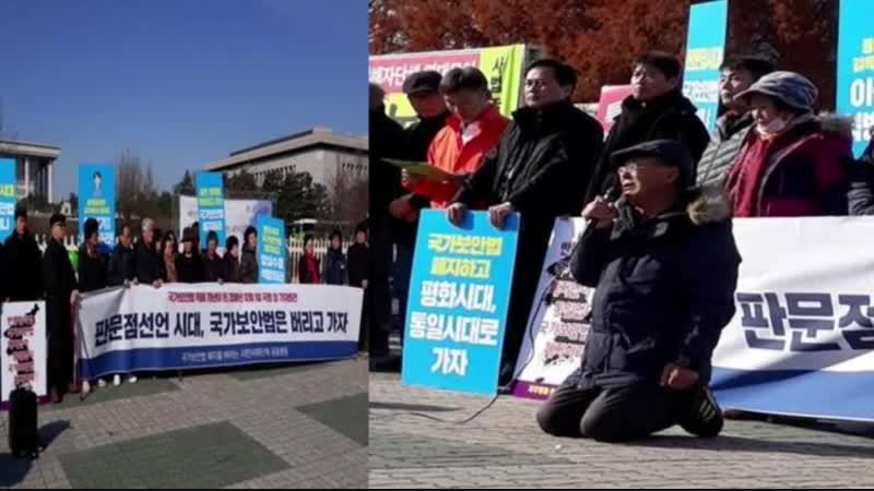 《적페청산의 시대에 보안법이 있을 자리는 없다》-남조선단체가 주장- 외 1건
