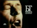 БГ. Первый полтинник (НТВ, 25.11.2003) Анонс
