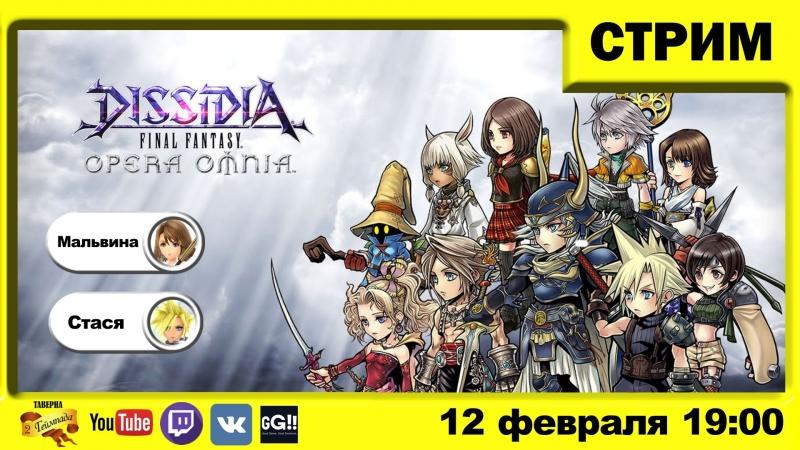 [Dissidia Final Fantasy Opera Omnia] КО-ОПим потихоньку =)