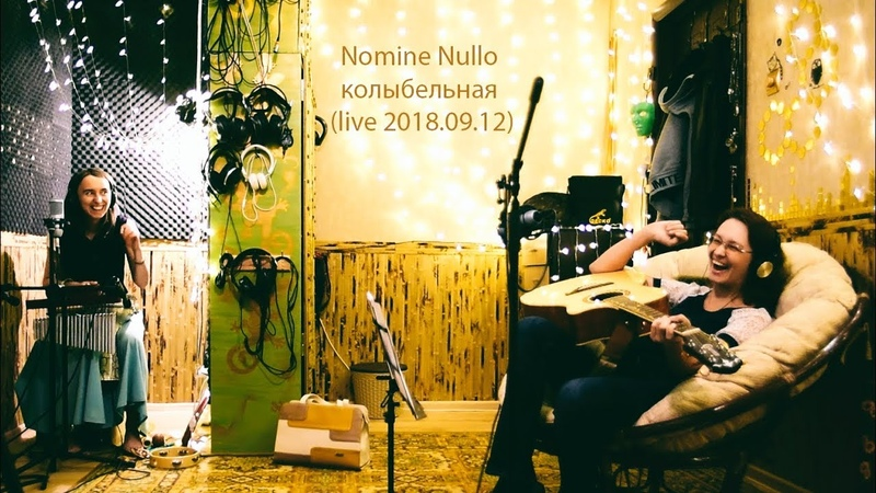 Nomine Nullo колыбельная live 2018 09 12