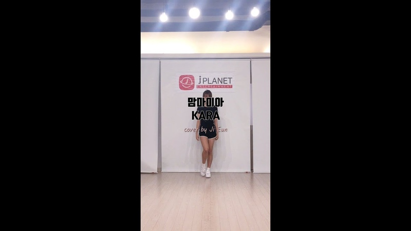 ROOKIE PLANET 카라 맘마미아 댄스 커버 l KARA MammaMia Dance Cover