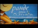staroetv.su / Анонсы и реклама (СТС, 26.07.2004) (2)
