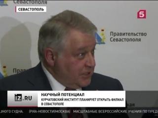 Курчатовский институт восстановит работу Черноморской коррозионной станции в Севастополе