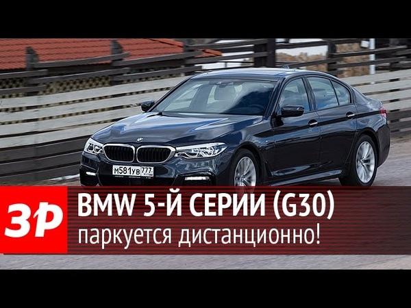 Первый тест BMW 5-й серии