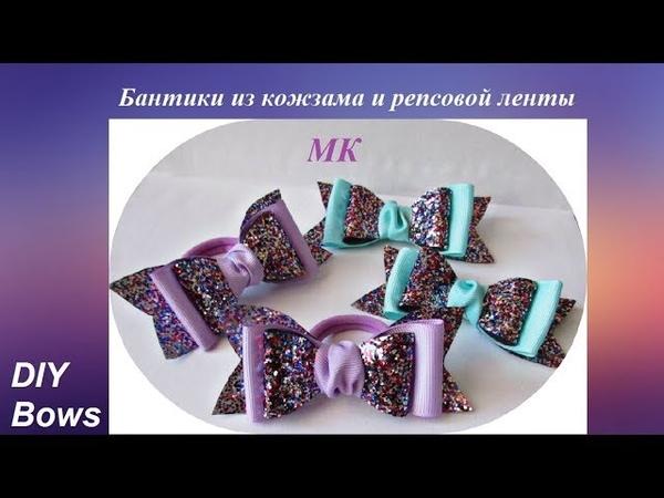 Бантики из кожзама и репсовой ленты МК, DIY bows, tutorial leather ribbon bows PAP lazos
