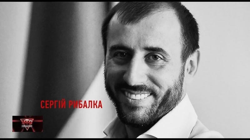 Сергій Рибалка народний депутат України у програмі HARD з Влащенко