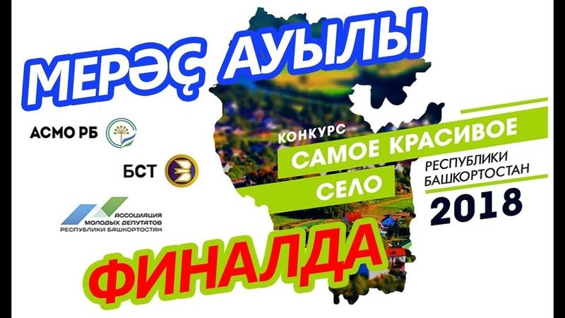 Баймаҡ районының Мерәҫ ауылы ФИНАЛДА.