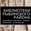 Библиотеки Рыбинского района
