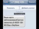 Мошенники_29.03.18