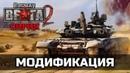 В Тылу Врага 2 Штурм МОД Военная кампания РФ в Сирии Обзор мода GamePlayerRUS