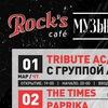 Rock's Café Official