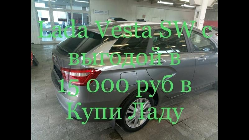 Из Углича в Тольятти за Lada Vesta SW c выгодой в 15 000 руб