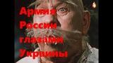 Армия России глазами Украины