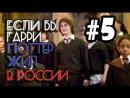 Alex Enigmix Если бы Гарри Поттер жил в России 5 Переозвучка