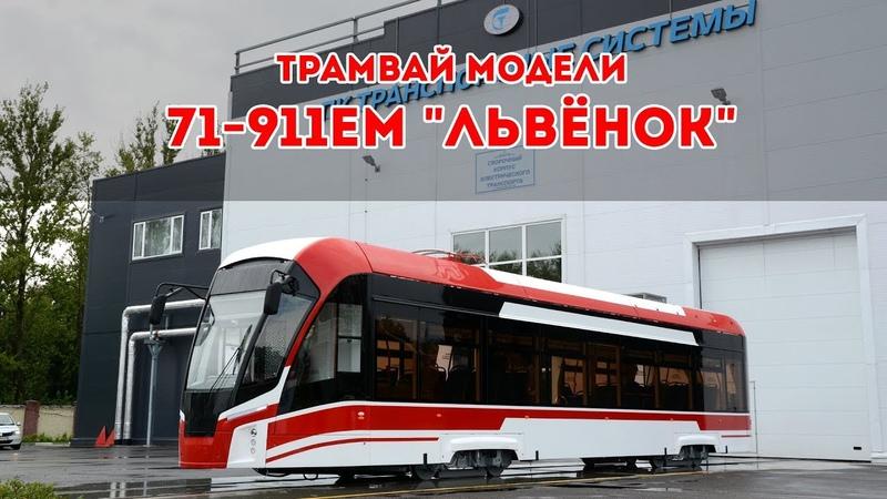 Трамвай 71-911ЕМ Львёнок