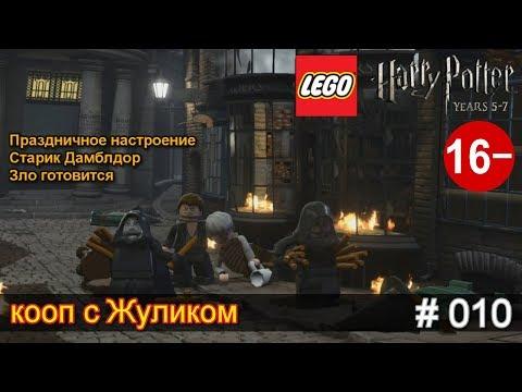 LEGO Harry Potter - Years 5-7 - 010 – Праздничное настроение – Старик Дамблдор – Зло готовится