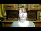 Отзыв Анны Куликовой - Вебинар для психологов
