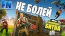 Fortnite не болей Fortnite News Режим 50 на 50 и обновления