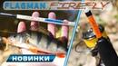 Спиннинговое удилище FireFly Next level Обзор супер новинки Flagman