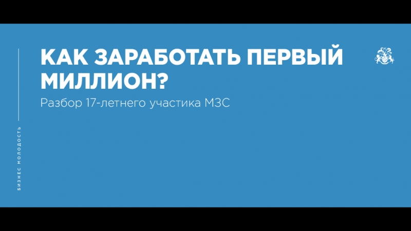Как заработать первый миллион рублей Разбор молодого участника МЗС