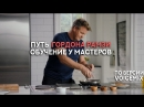 Кулинария с Гордоном Рамзи. Кто учил Гордона Рамзи / Gordon Ramsay Teaches Cooking. Gordons Journey Learning from Masters