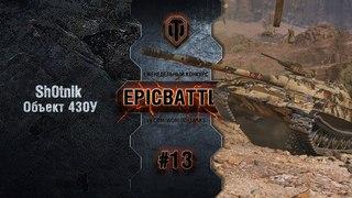 EpicBattle #13: Sh0tnik  / Объект 430У World of Tanks