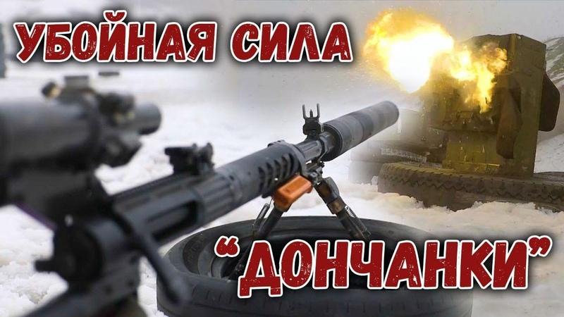 На что способна винтовка Дончанка? Убойная сила калибра 12,7