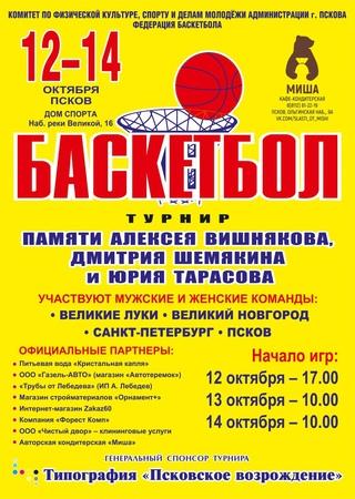 12-14.10.2018 Турнир Псков
