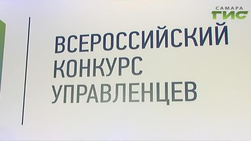 У активных целеустремленных и амбициозных предпринимателей Самары еще есть возможность стать Лидерами России