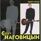 Сергей Наговицын альбом Приговор (Цифровой Ремастеринг)