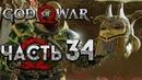 Прохождение GOD OF WAR 4 2018 Часть 34 МИР ТУМАНА НИФЛЬХЕЙМ БИТВА С ВАЛЬКИРИЕЙ ЛЬДА